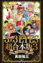 3×3EYES 超合本版(3)【電子書籍】[ 高田裕三 ]