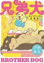 兄弟犬 プチキス(16)【電子書籍】 ともえ