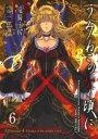 うみねこのなく頃に Episode4:Alliance of the golden witch6巻【電子書籍】[ 竜騎士07 ]
