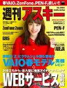 週刊アスキー No.1064 (2016年2月2日発行)【電子書籍】[ 週刊アスキー編集部 ]