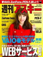 週刊アスキーNo.1064(2016年2月2日発行)