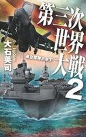 第三次世界大戦2連合艦隊出撃す