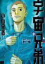 宇宙兄弟31巻【電子書籍】[ 小山宙哉 ]...