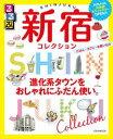 るるぶ新宿コレクション【電子書籍】