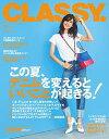 CLASSY. 2017年7月号【電子書籍】