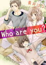 Who are you? 1話【電子書籍】[ 青井はな ]