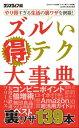 ズルい得テク大事典三才ムック vol.886【電子書籍】[ 三才ブックス ]