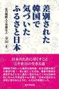 差別された韓国で気づいた ふるさと日本【電子書籍】[ 金田正二 ]