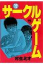サークルゲーム(17)【電子書籍】[ 村生ミオ ]
