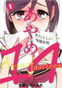 あやめ14(1)【電子書籍】[ ...