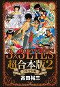 3×3EYES 超合本版(2)【電子書籍】[ 高田裕三 ]