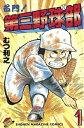 名門!第三野球部(1)【電子書籍】[ むつ利之 ]