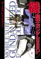 電撃データコレクション(17)機動戦士ガンダムSEED上巻