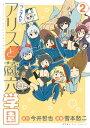 ワンダれ!!アリスと蔵六学園(2)【電子書籍】[ 雪本愁二 ...