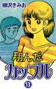 翔んだカップル(13)【電子書籍】[ 柳沢きみお ]