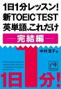 1日1分レッスン!新TOEIC Test 英単語、これだけ 完結編【電子書籍】[ 中村澄子 ]