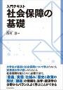 入門テキスト 社会保障の基礎【電子書籍】[ 西村淳 ]