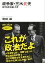 政争家・三木武夫 田中角栄を殺した男【電子書籍】[ 倉山満 ]