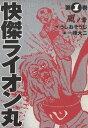 快傑ライオン丸(1)【電子書籍】[ うしお そうじ ]