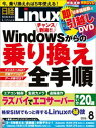 日経Linux(リナックス) 2016年 8月号 [雑誌]【電子書籍】[ 日経Linux編集部 ]
