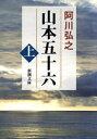 山本五十六(上)【電子書籍】[ 阿川弘之 ]