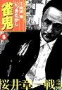 雀鬼 桜井章一戦記 (8)【電子書籍】[ いつきたかし ]