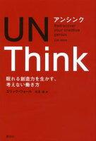 アンシンク UNThink 眠れる創造力を生かす、考えない働き方