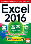 �Ǥ���ݥ��å� Excel 2016 ���ܥޥ������֥å�