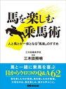 馬を楽しむ乗馬術 人と馬が一体となる「馬楽」のすすめ【電子書...