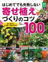 はじめてでも失敗しない寄せ植えづくりのコツ100【電子書籍】 古賀 有子