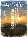 月刊山と溪谷 2017年1月号2017年1月号【電子書籍】