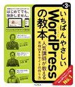 いちばんやさしいWordPressの教本 第3版 人気講師が教える本格Webサイトの作り方【電子書籍