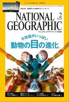 ナショナルジオグラフィック日本版2016年2月号[雑誌]