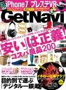 GetNavi 2016年11月号【電子書籍】