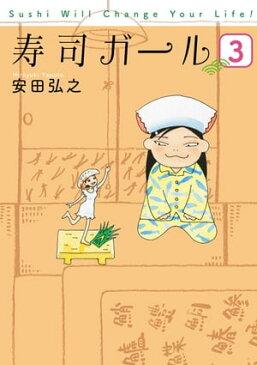 寿司ガール 3巻(完)【電子書籍】[ 安田弘之 ]