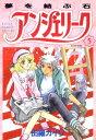 アンジェリーク(5)夢を結ぶ石【電子書籍】 由羅 カイリ