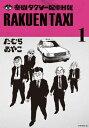 楽園タクシー配車日報1巻【電子書籍】[ たむらあやこ ]