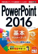 �Ǥ���ݥ��å� PowerPoint 2016 ���ܥޥ������֥å�