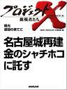 「名古屋城再建 金のシャチホコに託す」 曙光 激闘の果てに【電子書籍】
