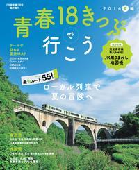 青春18きっぷで行こう 2016夏編