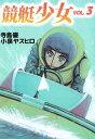 競艇少女3【電子書籍】[ 寺島優 ]
