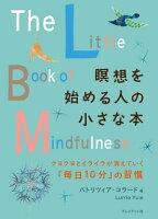 瞑想を始める人の小さな本