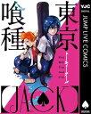 東京喰種トーキョーグール[JACK]【電子書籍】[ 石田スイ...