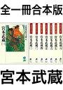 宮本武蔵全一冊合本版【電子書籍】[ 吉川英治 ]