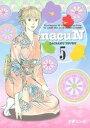 ナチュン(5)【電子書籍】[ 都留泰作 ]