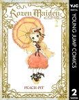 Rozen Maiden 2【電子書籍】[ PEACH-PIT ]