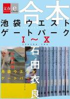 合本池袋ウエストゲートパークI~X【文春e-Books】