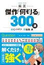 麻雀 傑作「何切る」300選【電子書籍】[ G・ウザク ]