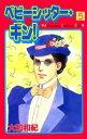 ベビーシッター・ギン!(5)【電子書籍】[ 大和和紀 ]