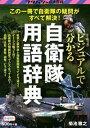 ビジュアルで分かる自衛隊用語辞典【電子書籍】[ 菊池雅之 ]